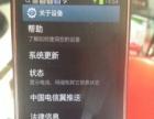 三星2013手机