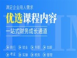 重庆中级会计职称,CPA,管理会计培训机构