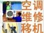 南通通州区空调移机,姜灶空调维修,磨框大桥空调加氟