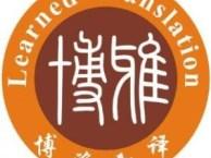 重庆公证文件翻译公司,博雅翻译,出生证翻译价格