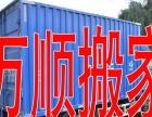 柳州万顺老牌搬家,从事家庭搬家·公司、大小单位搬迁