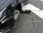 汽车在罗湖区轮胎没气了怎么办