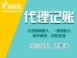 北京专业代理记账公司 顶呱呱会计代理