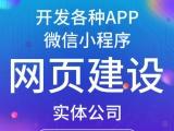 软件开发专属定制APP