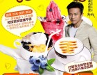 奶茶水果捞加盟,果汁,甜品,冰淇淋,五谷饮品