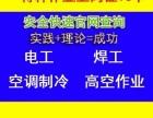 上海建筑焊工证复核培训,电焊工证培训