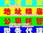 天津怎样办理工商执照?天津营业执照办理流程费用 代办注册优惠