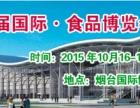 2015第十六届国际果蔬.食品博览会