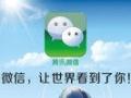 【微信小程序开发】加盟官网/加盟费用/项目详情