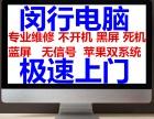 上海闵行莘庄七宝极速上门电脑维修苹果双系统监控修不好不收费