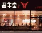 广州品牛堂牛肉面加盟费多少品牛堂牛肉面加盟条件