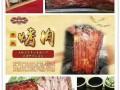 正宗黄家烤肉1特色黄家烤肉1章丘黄家烤肉1