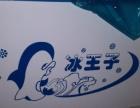 冰王子全新冰柜(大冰柜)出售