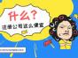 上海浦东祝桥注册公司合理规划纳税