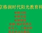 北京石景山考电梯管理员本怎么办电梯管理员本哪能考