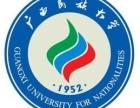 桂林函授成考广西民族大学(期待您的报名)