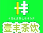 壹丰茶饮加盟 冷饮热饮 投资金额 5-10万元