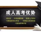 2018年 云南省成人高考 高起专专升本详解