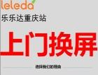 重庆苹果小米、华为、vivo、oppo手机屏幕维修