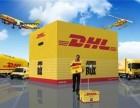 南京DHL UPS 国际快递24小时免费上门取件电话