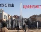 石家庄喷泉假山制作、石家庄假山喷泉古建牌楼设计施工