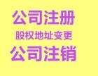 惠州超低价注册公司,无地址注册,1天拿执照