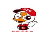 """重庆新鹅哥餐饮管理有限公司""""咿呀鹅""""品牌招商加盟正式上线"""