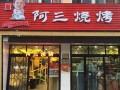洛阳阿三烧烤菜单杭州阿三烧烤有多少家