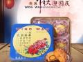 香港元朗荣华月饼双黄白莲蓉月饼北京团购香港原产全新款