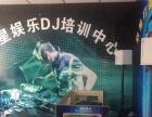 启星dj培训中心