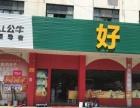 金东 傅村镇杨家村华丰东路26 百货超市 商业街卖场