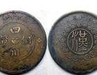 重庆市什么地方可以鉴定交易四川铜币