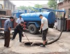 静安大华公寓化粪池清理公司 污水管道疏通电话