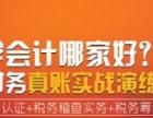 宋家庄附近会计培训机构,丰台专业会计培训班