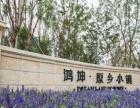 北京周边 宝坻 原乡小镇 双高速 高品质
