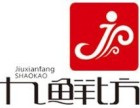 牡丹江九鲜坊烧烤怎么加盟?发展前景怎么样?