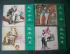 苏州连环画回收老版小人书回收