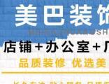 深圳办公室装修店铺装修厂房装修服务好高品质