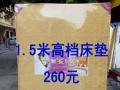 出售豪华床260元,床+床垫520元每套,包送货