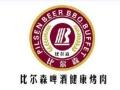 比尔森啤酒健康烤肉加盟费用/项目优势
