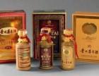 青岛茅台礼盒回收 茅台酒回收 30年茅台礼盒回收在那块