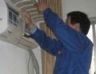 专业空调维修、移机、加氟、回收、诚信第一 价格优惠