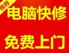 南京专注华硕三星戴尔联想苹果等品牌笔记本维修维护升级保养