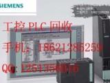 新疆收购AB-PLC 回收西门子 回收施耐德PLC