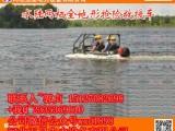 中国卖水陆两栖车的厂家?水陆两栖车 型号性能 水陆两栖车
