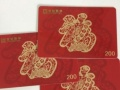 3张世纪联华200元购物卡