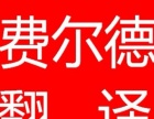 武汉正规翻译公司武汉专业翻译机构武汉翻译服务