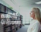广州学韩语培训※班 多媒体学√习 打破传统》教学