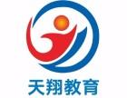 连云港天翔教育事业单位考试培训