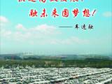 上海--全国连锁车贷加盟